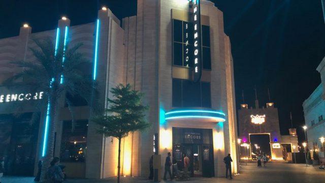 Summer Cinema - Urban Entertainment